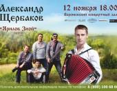 Ярилов-Зной-12-ноября